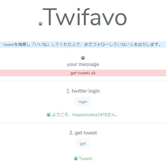 twifavo_image